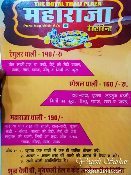 maharaja-restauarnt-jaisalmer-menu
