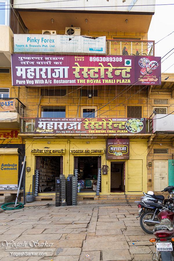 maharaja-restaurant-jaisalmer
